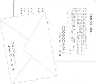 2つ折カード