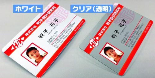 【価格表G】PVCカード2015-8