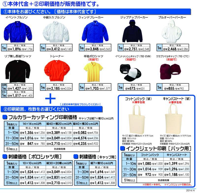 ウェア 価格表①