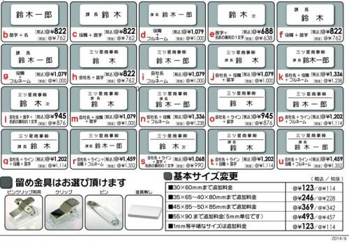 彫刻名札 価格表②