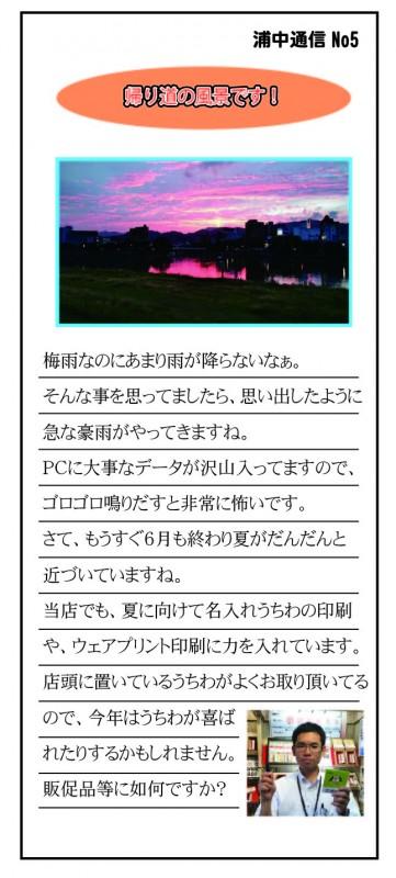 浦中通信5