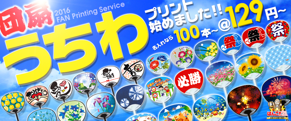 2.うちわWEB(メイン2)2016-4